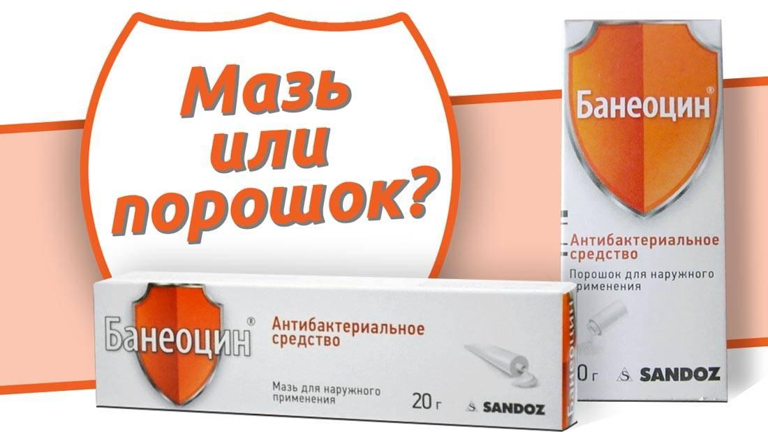 Банеоцин: инструкция по применению, порошок для грудничков