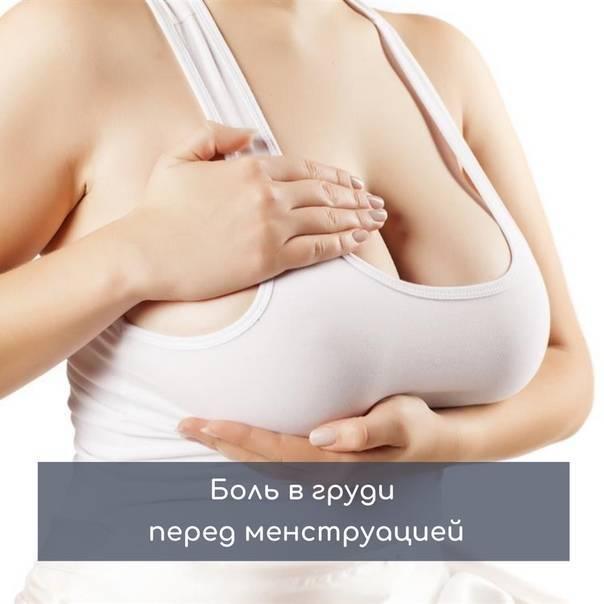 Причины болей груди перед месячными