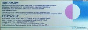 Прививка пентаксим – состав, что входит в прививку? акдс или пентаксим – что лучше?
