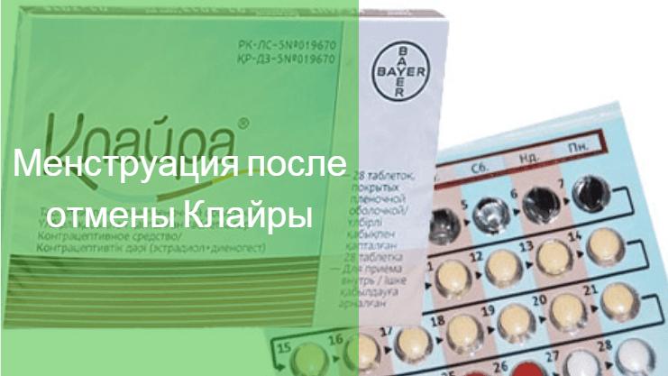 Задержка менструации после отмены противозачаточных таблеток