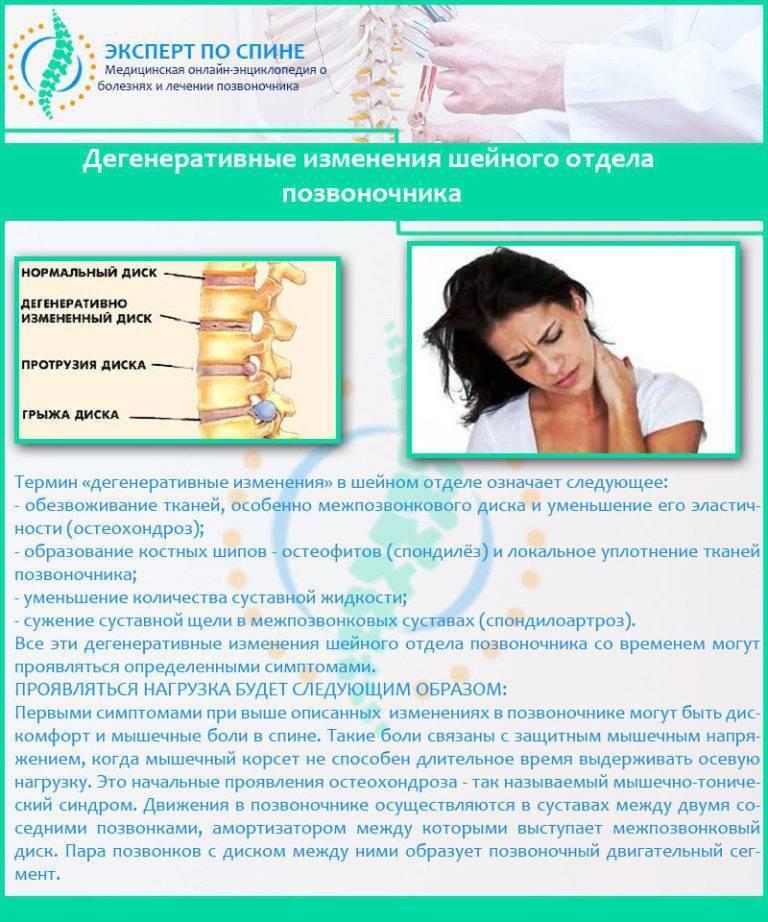 Нестабильность шейного отдела позвоночника у детей: симптомы и лечение