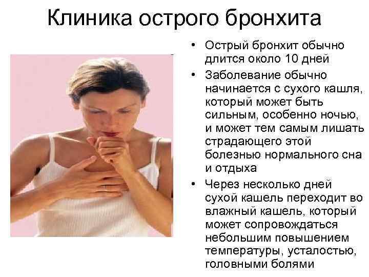 Кашель после бронхита не проходит у ребенка - dumbazz.ru