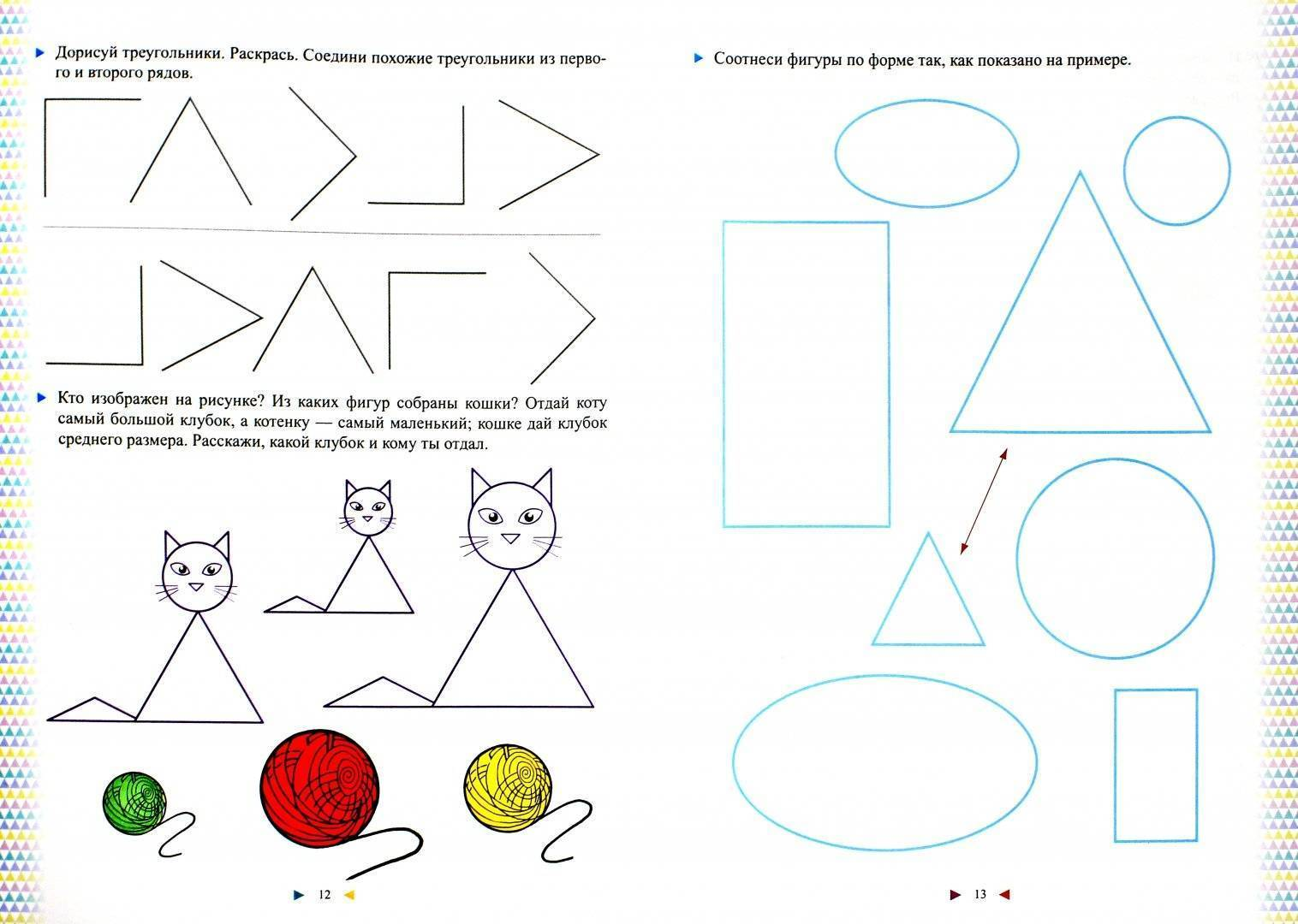 Учим геометрические фигуры с малышами от 1 года | скачать картинки