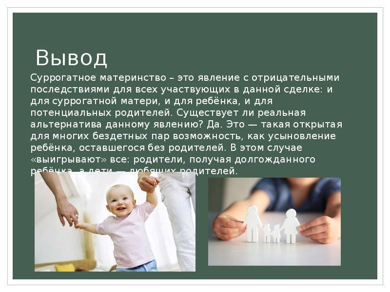 Как стать суррогатной матерью и на какое денежное вознаграждение можно рассчитывать?