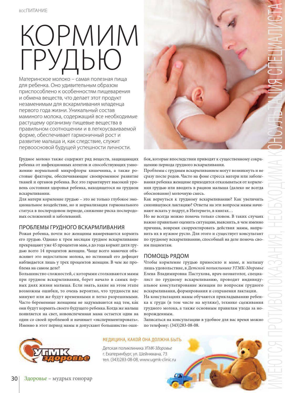 Как увеличить лактацию грудного молока кормящей маме в домашних условиях