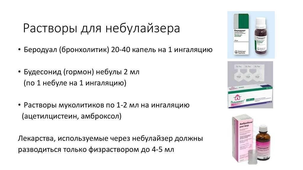 Для ингалятора от кашля и насморка для детей какие лекарства