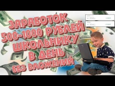 Как школьнику заработать деньги в интернете без вложений в 12-15 лет, сидя дома?