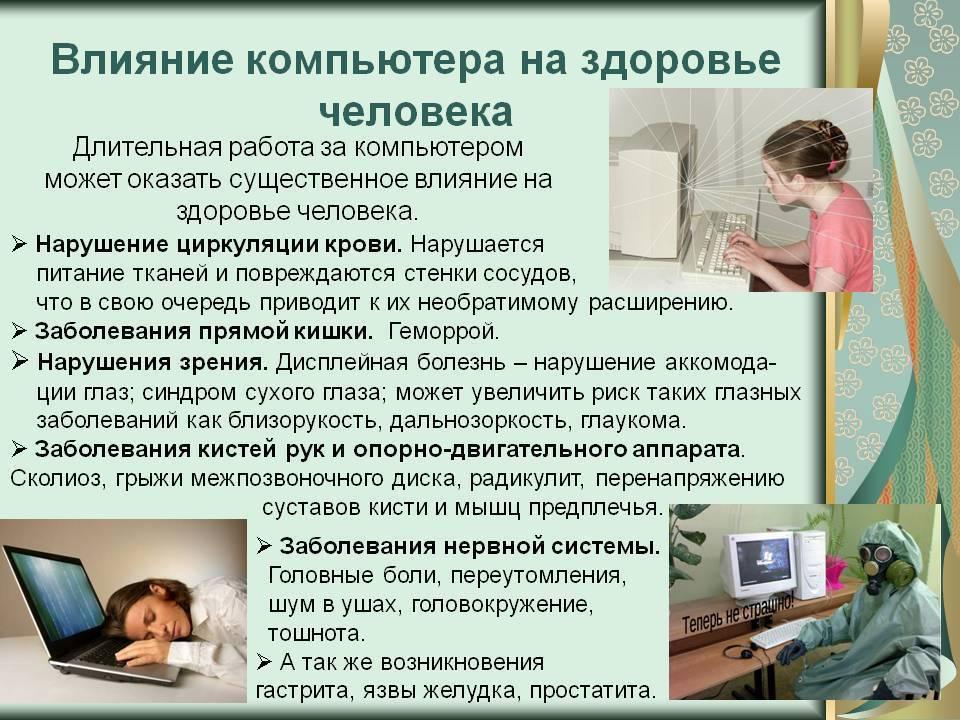 Вред и польза компьютера для детей: как отучить ребенка от игр (совет психолога) | семейные правила и ценности | vpolozhenii.com