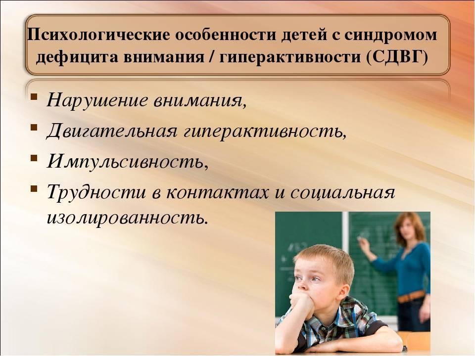 Сдвг (синдром дефицита внимания и гиперактивности) у детей: что это такое, диагноз, симптомы и лечение