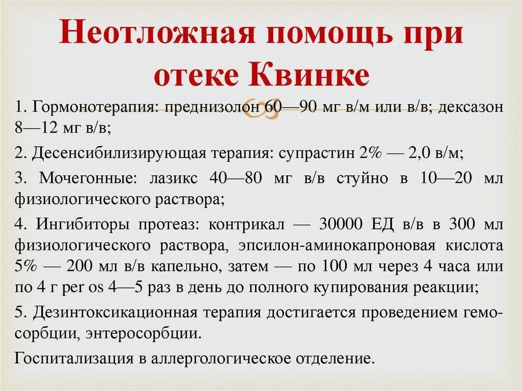 Отек квинке: симптомы у детей, лечение, первая неотложная помощь в домашних условиях | konstruktor-diety.ru