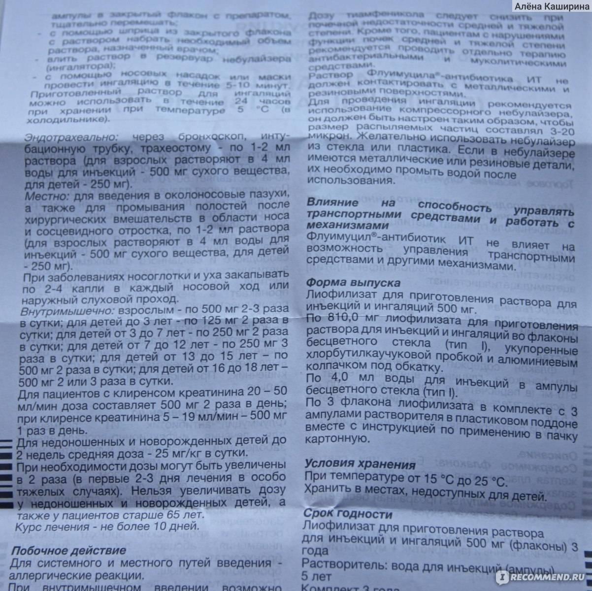 Флуимуцил для ингаляций: инструкция по применению антибиотика для детей