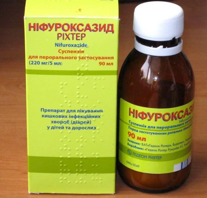 Нифуроксазид - суспензия: инструкция по применению для детей, использование таблеток