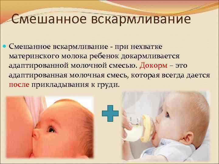 Смешанное вскармливание новорожденных: особенности, плюсы и минусы введения докорма смесью