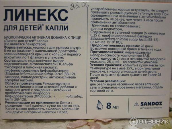 Линекс для детей - инструкция по применению порошка, капель и капсул, аналоги | препараты | vpolozhenii.com