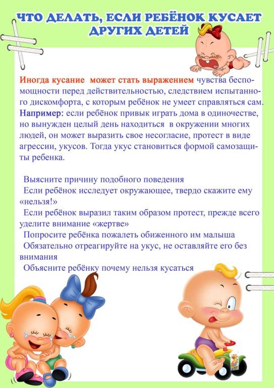Ребенок кусается в детском саду: советы психолога, что делать и как отучить, если кусает себя за руку сам, почему в 2 года, 1 год,