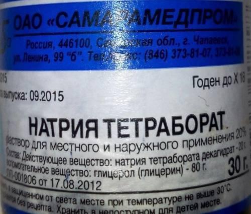 Натрия тетраборат: применение при стоматите