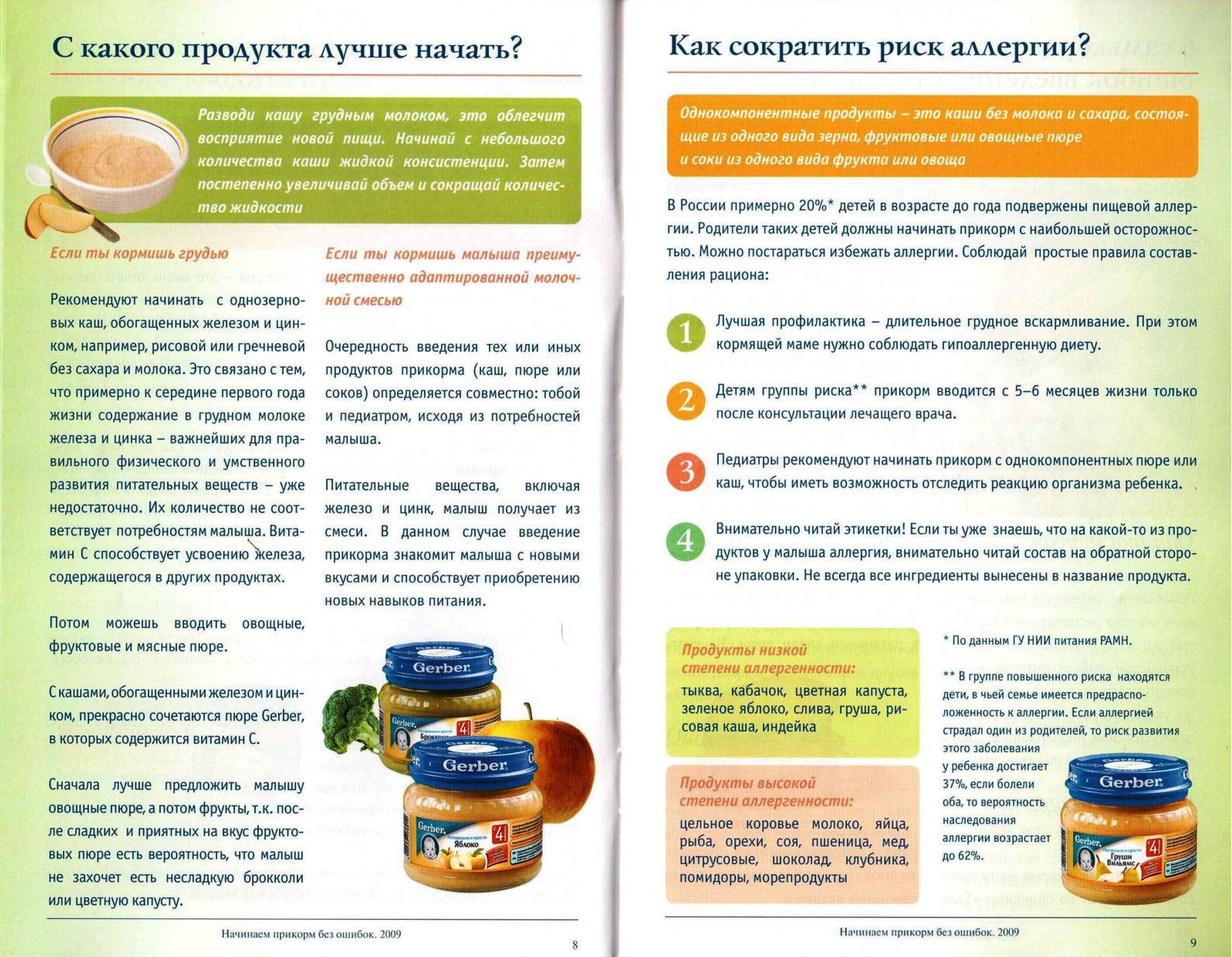 Фрукты для детей. что можно ребенку до года, какие фрукты для малышей?