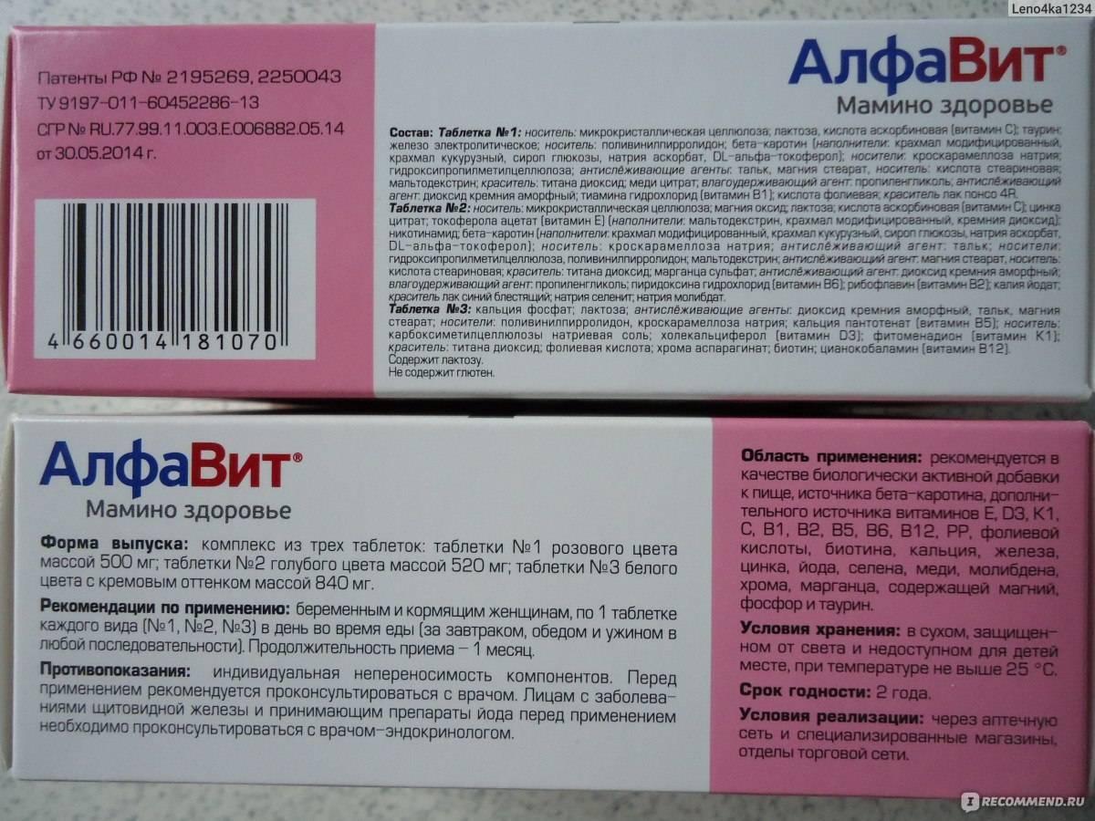 Витамины алфавит: инструкция по применению, состав, виды, побочные действия и передозировка