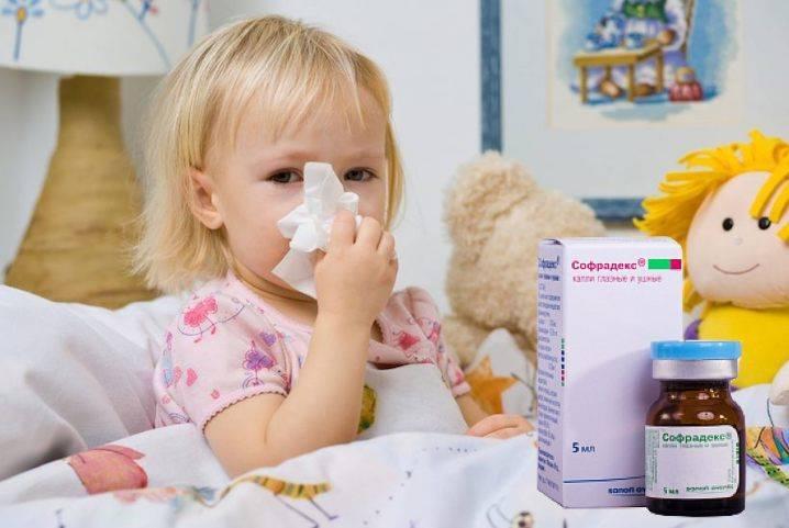Софрадекс в нос ребенку - правила применения