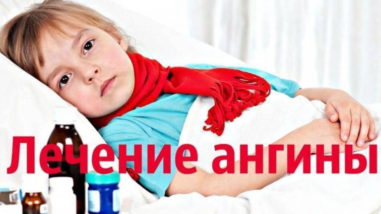 Лечение горла у детей народными средствами: от боли в домашних условиях, как лечить