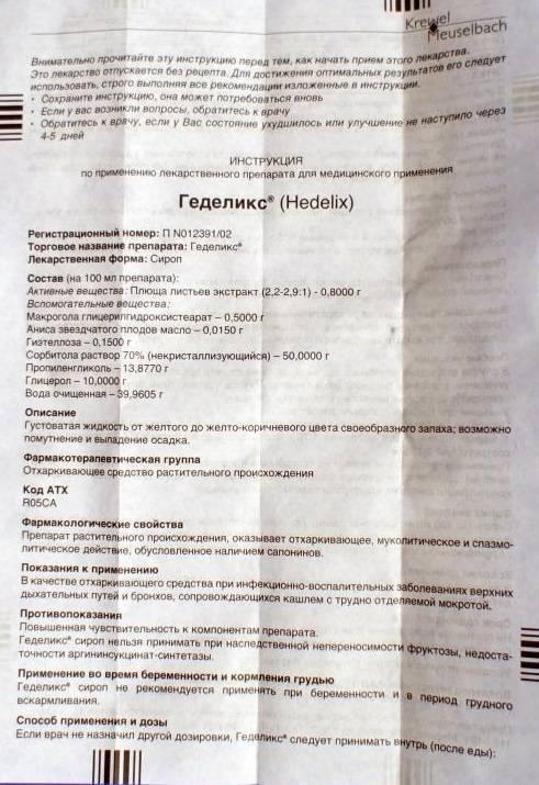 Геделикс для детей: инструкция по применению, отзывы о детском препарате, цена и аналоги