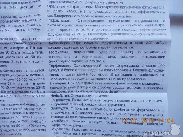 ᐉ дозировка флуконазола при молочнице ребенку - sp-medic.ru