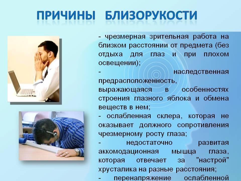 Лечение близорукости у детей: гимнастика, капли, очки, физиотерапия и другие методы