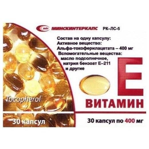 Витамин а в капсулах - 100 фото и видео описание пользы для организма женщин и мужчин