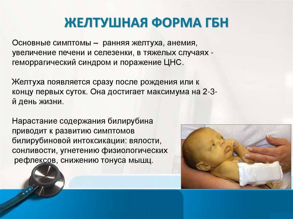 Конъюгационная желтуха у новорожденных: причины и последствия