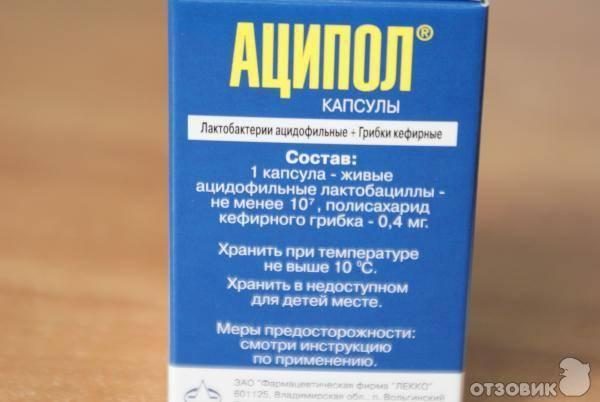 Лучшие пробиотики для восстановления микрофлоры кишечника у детей