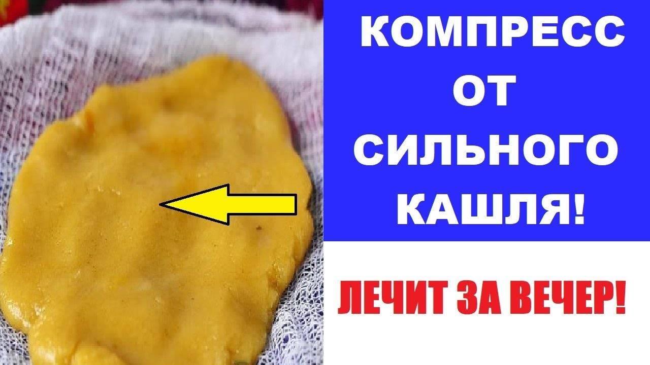 Компресс из картошки от кашля: прогревание лепешкой для детей и взрослых