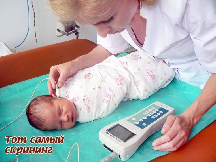 Аудиологический скрининг новорожденных - спб нии лор