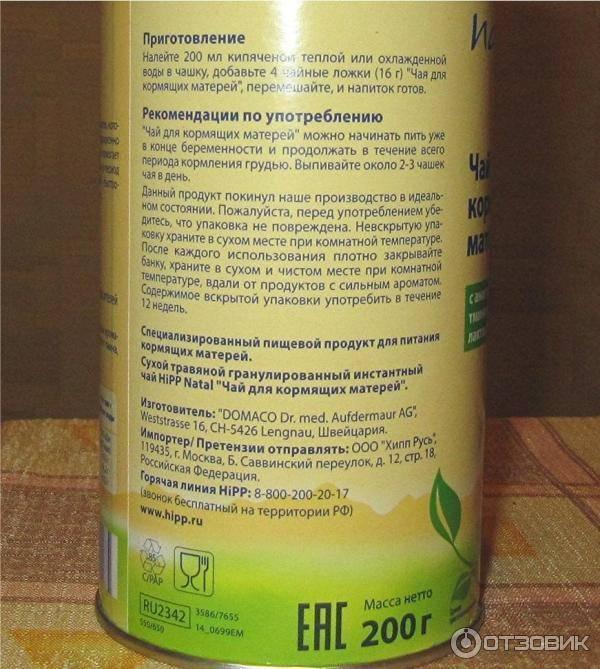 Фенхелевый чай для кормящих мам. фенхелевый чай hipp при грудном вскармливании: инструкция для новорожденных и кормящих мам