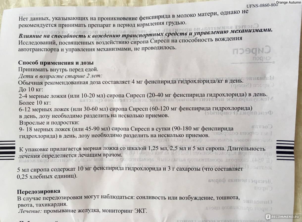 Сиресп сироп - инструкция по применению для детей и показания к использованию