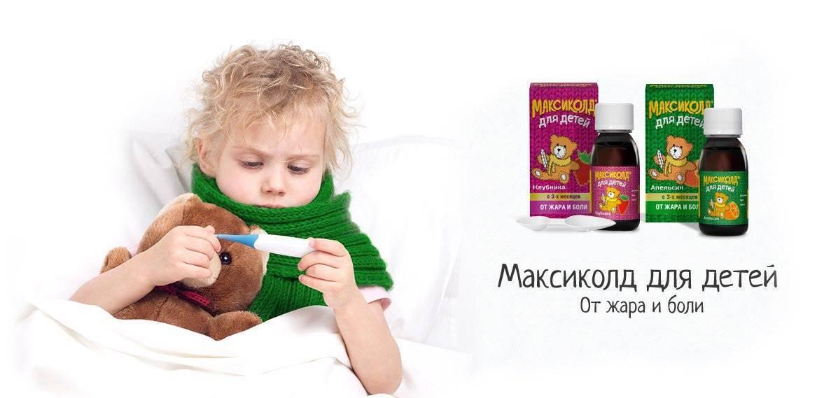Максиколд для детей и взрослых, лор и спрей, показания и инструкция по применению
