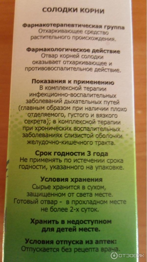 Корень солодки детям от кашля
