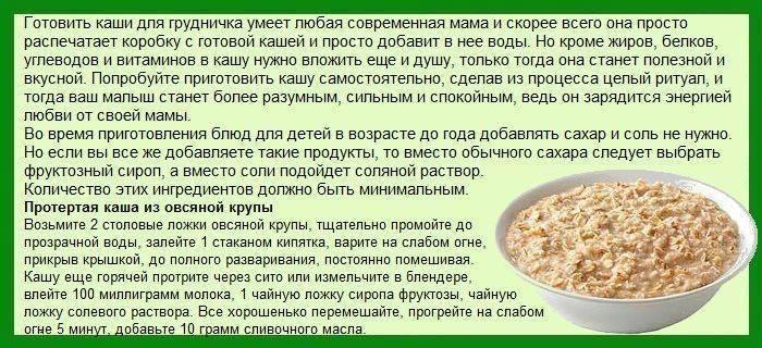 Когда можно кормить манной кашей грудничка и как правильно ее варить - введение манной каши в прикорм • твоя семья - информационный семейный портал