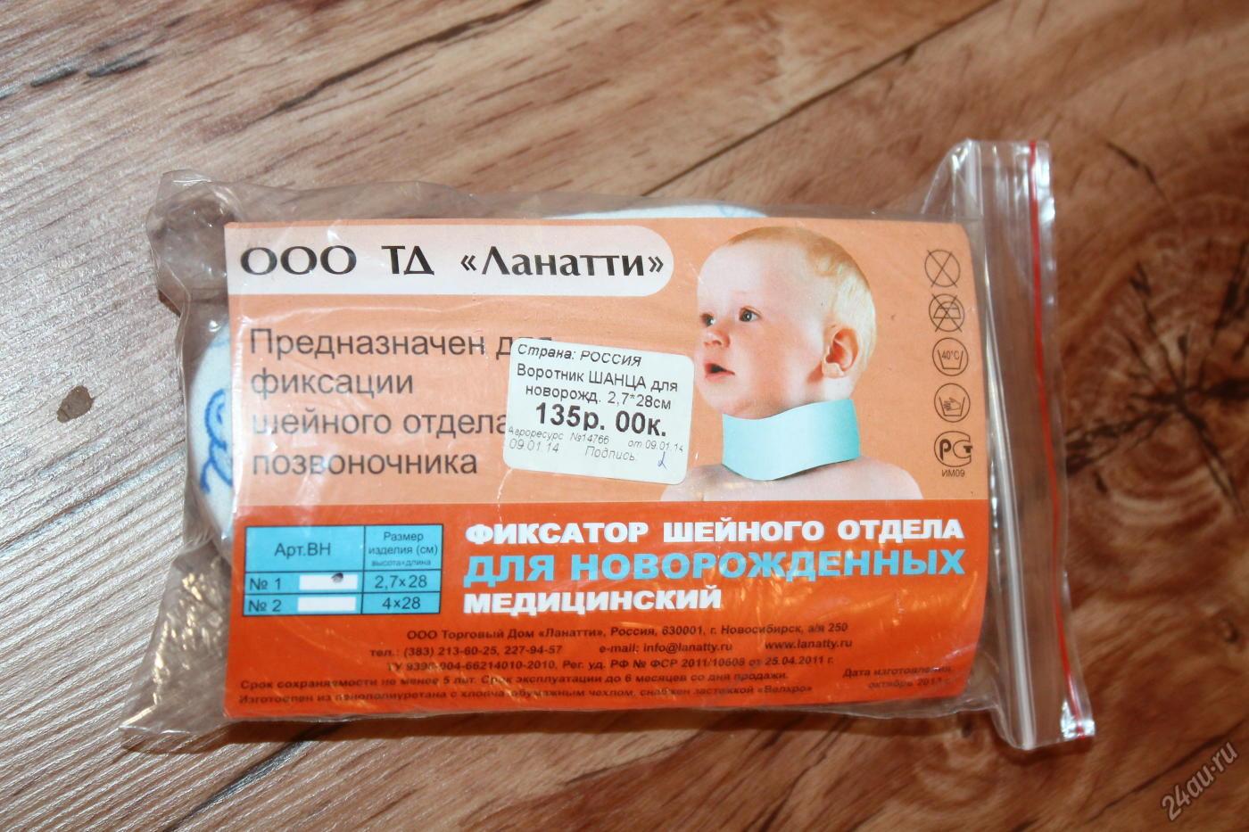 Для чего нужен ортопедический воротник для новорожденных