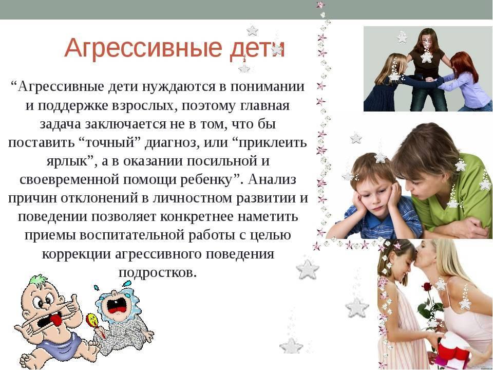 Агрессивное поведение детей: советы психолога