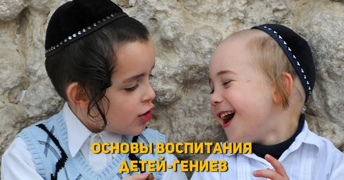 Как евреи воспитывают своих детей — здоровье и лечение ребенка