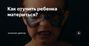 Ребёнок ругается матом: что делать?