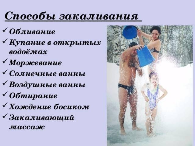 Закаливание детей раннего возраста: с чего начать, как объяснить ребенку? | физическое развитие | vpolozhenii.com
