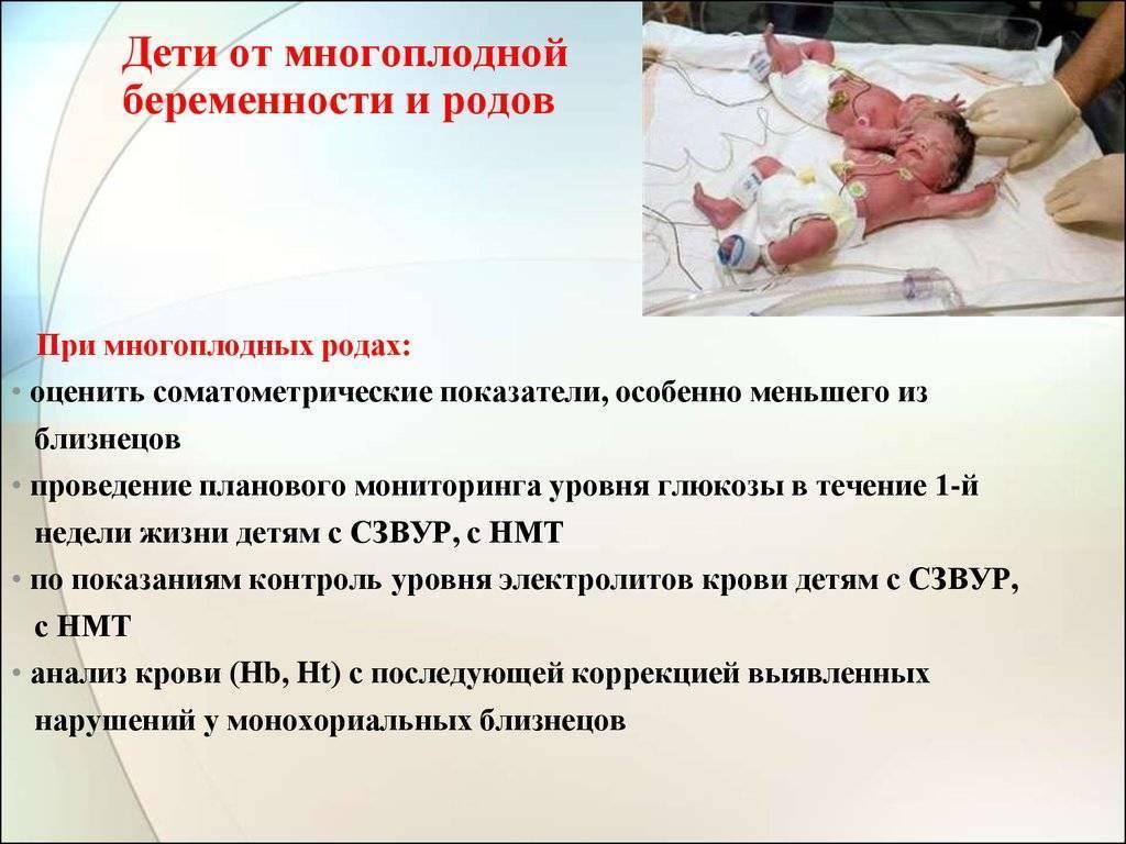 Беременность двойней: признаки и развитие