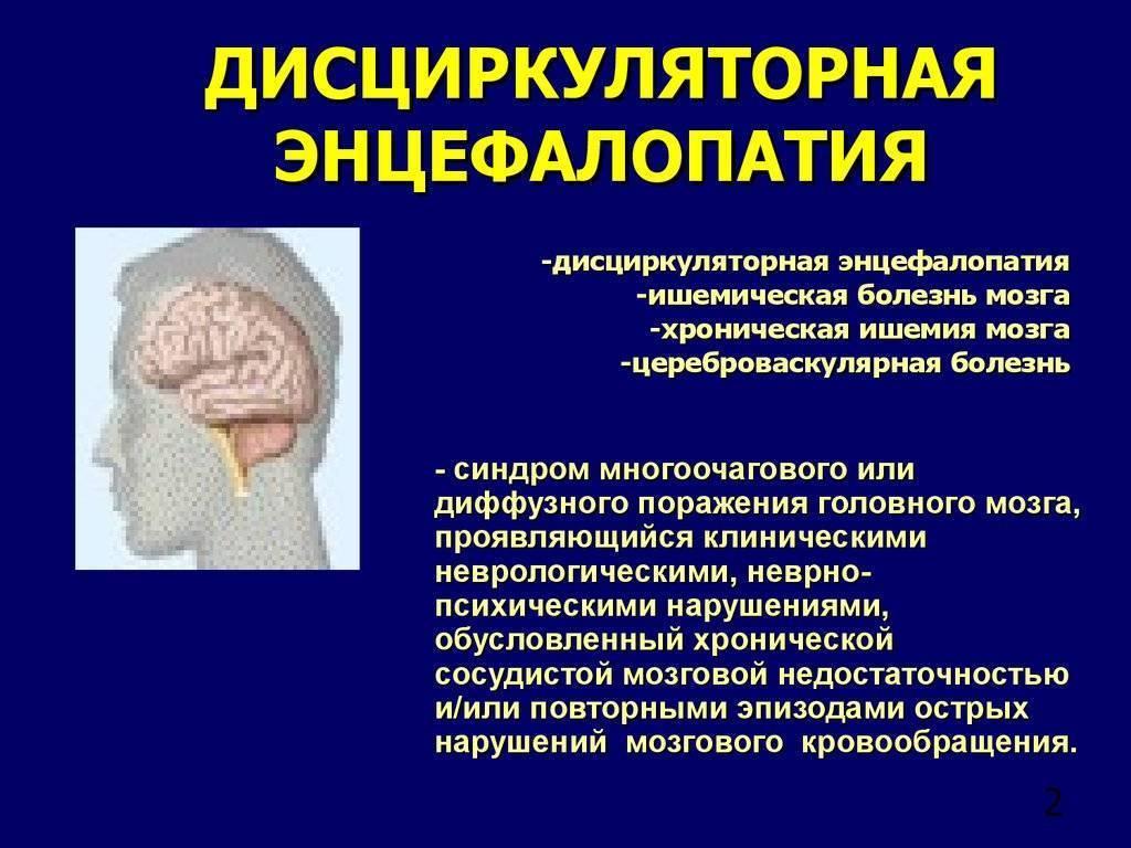Внутричерепная гипертензия у детей: что это такое, каковы симптомы и признаки синдрома, как лечится? | заболевания | vpolozhenii.com