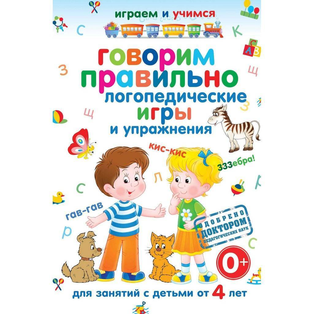 Речевое развитие детей 3-4 лет: для чего нужны логопедические упражнения?