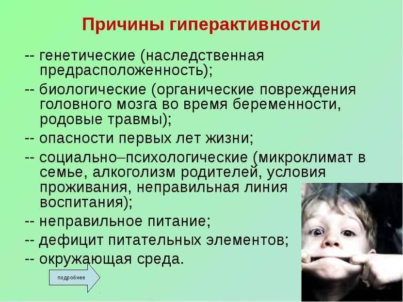 Синдром дефицита внимания и гиперактивности у взрослых и детей