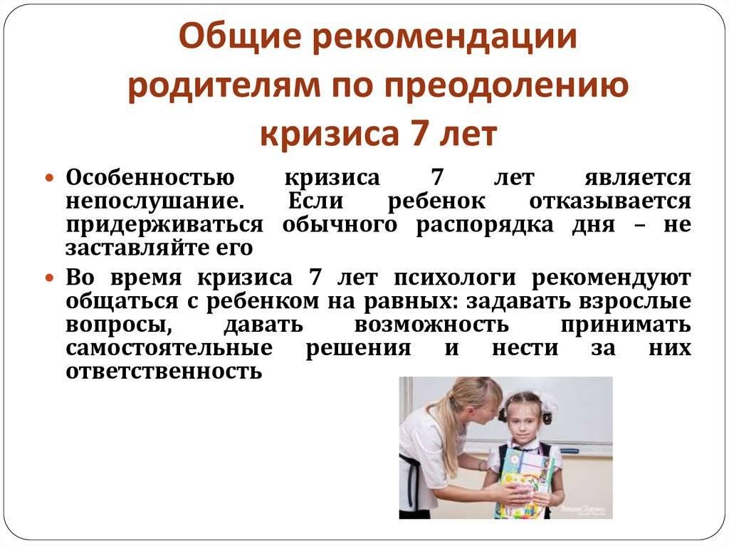 Кризис 7 лет: как помочь ребенку? | православие и мир