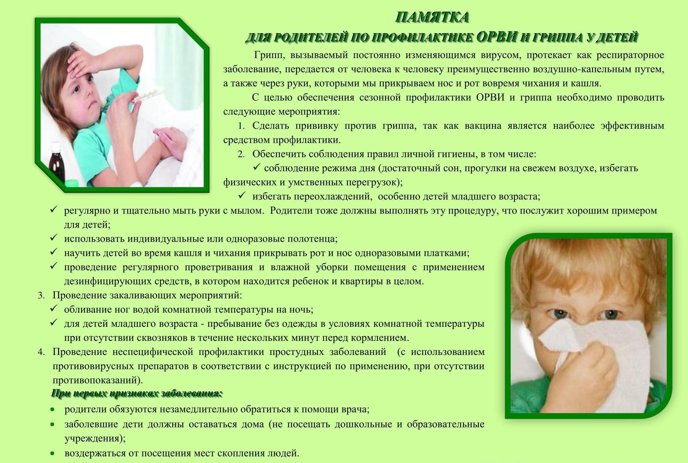 Простуда у грудничка: лечение по методу комаровского