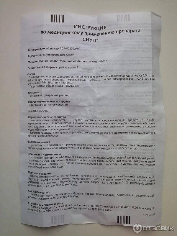 Снуп детский — инструкция по применению спрея и капель для детей до года и старше - wikidochelp.ru