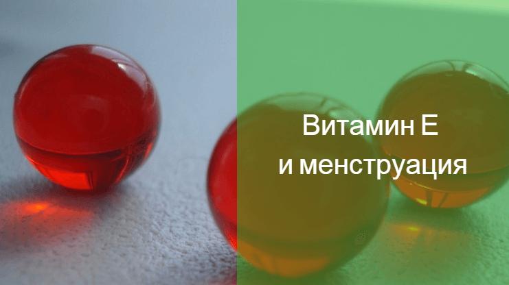 Вызывает ли витамин Е менструацию: как принимать его при задержке месячных?